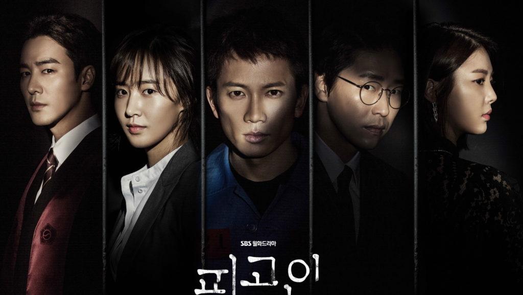 Defendant K-Drama Review 2017 - Newslibre