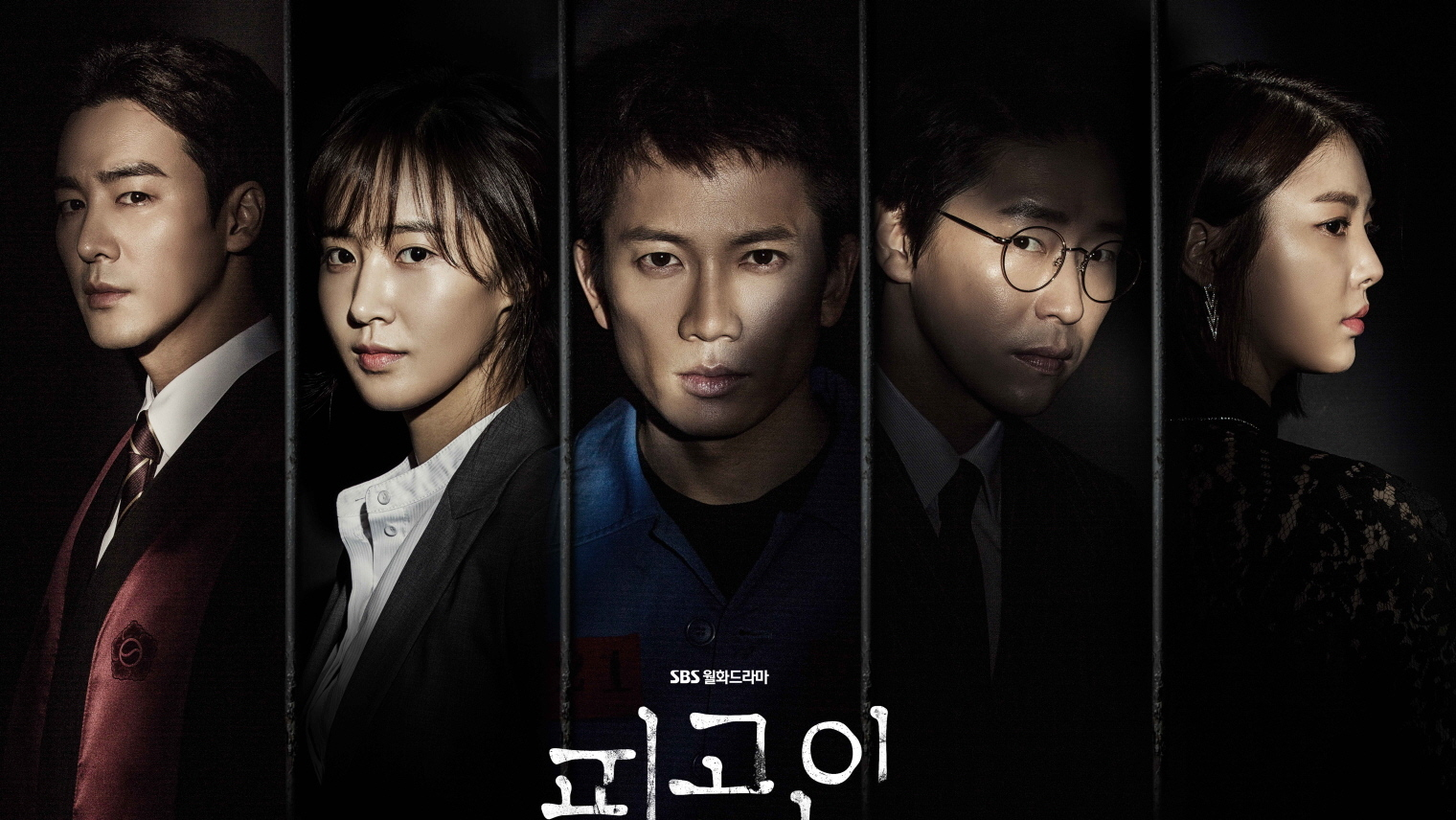 Defendant K-Drama Review 2017 - Newslibre